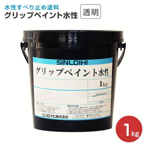 グリップペイント水性 透明 1kg