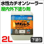 水性カチオンシーラー2L屋内外下塗り剤(カンペハピオ)