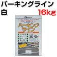 【送料無料】パーキングライン 白 16kg (水性つやけし/カンペハピオ/ペンキ/塗料)