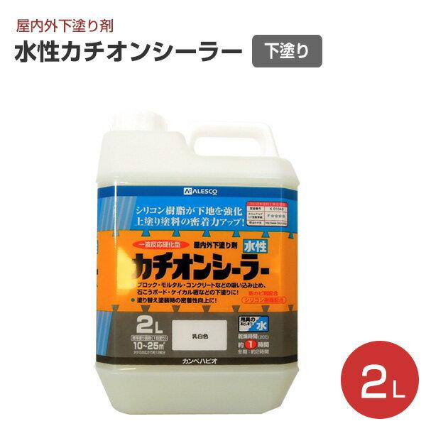 水性カチオンシーラー 2L 屋内外下塗り剤(カンペハピオ/ペンキ/塗料)