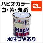 ハピオカラー白・黄・赤系2L(カンペハピオ/水性多用途塗料)