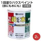 1回塗りハウスペイント(鉄にも木にも)油性つやあり2L(カンペハピオ/ペンキ/塗料)02P21Feb12