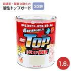 油性トップガード1.6L(シリコン多用途/カンペハピオ/ペンキ/塗料)