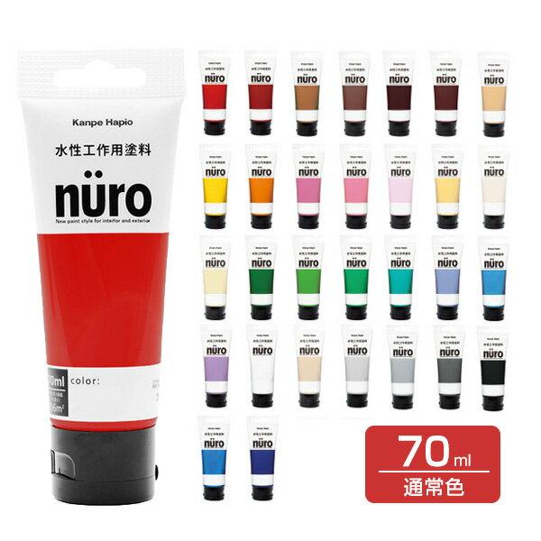 ヌーロ 通常色 70ml (水性工作用塗料/カンペハピオ)