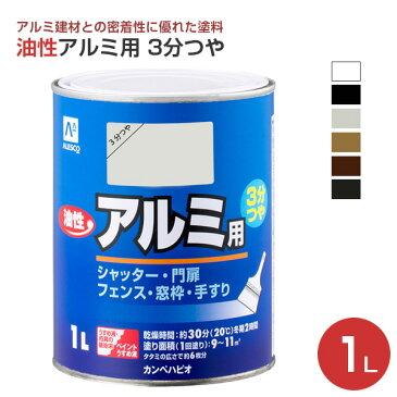 塗料 ペンキ 油性アルミ用 3分つや 1L (カンペハピオ/鉄部/木部/門扉/シャッター)