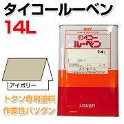 タイコールーベン アイボリー 大日本塗料 ペイント