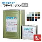 パラサーモシリコン標準13色16KGセット(弱溶剤2液型遮熱屋根用塗料)