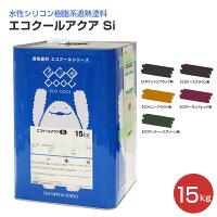 エコクールアクアSi一般濃彩色15kg(水性シリコン樹脂系遮熱塗料)