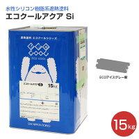 エコクールアクアSi淡彩色15kg(水性シリコン樹脂系遮熱塗料)