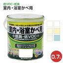 室内・浴室かべ用 各色0.7L(No.H31/ロックペイント)(水性塗料/ペンキ/塗料)