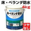 床・ベランダ防水 4kg(No.82/ロックペイント/ペンキ/塗料)
