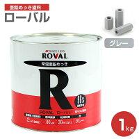 ローバル1kg(ローバル)