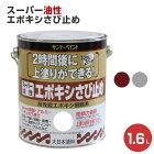 SPスーパー油性・エポキシさび止め1.6L(高性能タイプ)