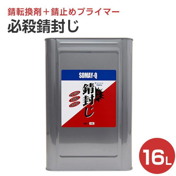 【正規品】必殺錆封じ 16L (防錆剤・防錆プライマー/染めQテクノロジィ):ペイントジョイ
