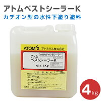 アトムベストシーラーK(水性)4KG