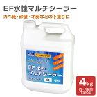 EF水性マルチシーラー白4kg(内・外装用下塗り剤)