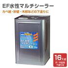 EF水性マルチシーラー白16kg(内・外装用下塗り剤)