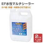 EF水性マルチシーラー白2kg(内・外装用下塗り剤)02P12May14