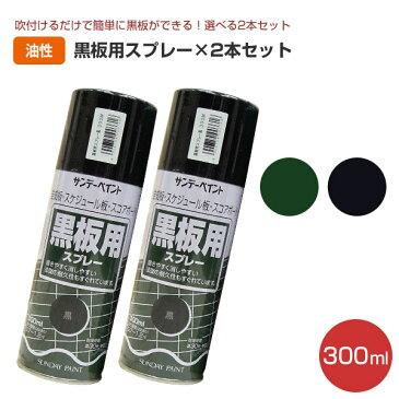 黒板用スプレー 300ml×2本セット (ペンキ 黒板塗料 DIY サンデーペイント)
