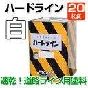 ハードラインC-500 速乾 白 20kg (アトミクス/油性/ペンキ/道路ライン用塗料/区画線/駐車場/アスファルト)