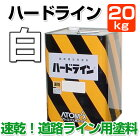 ハードラインC-500白20KG(道路ライン用塗料)