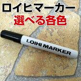 ロイヒマーカー 各色 7g×1本  (発光マジックペン/油性/シンロイヒ/ブラックライト)