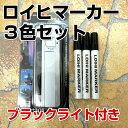 ロイヒマーカーペン(7g)3色セット(ブラックライト付き)02P18Oct13