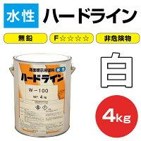 水性ハードラインW-100白4KG(道路ライン用塗料)