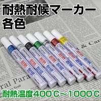 オキツモ耐熱耐候マーカー各色(耐熱塗料)