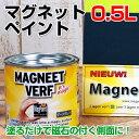 【マグネットが付く!】使い方はアイデア次第!!マグネットペイント 0.5L (水性エマルション...