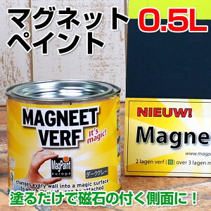 【マグネットが付く!】使い方はアイデア次第!!マグネットペイント 0.5L (ペンキ/DIY/水性エマ...