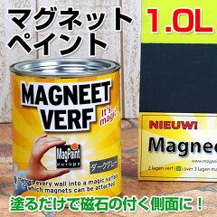 【マグネットが付く!】使い方はアイデア次第!!マグネットペイント 1.0L (ペンキ/DIY/水性エマ...