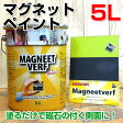 【送料無料】マグネットペイント 5L (マグペイント/ペンキ/DIY/水性塗料/磁石)