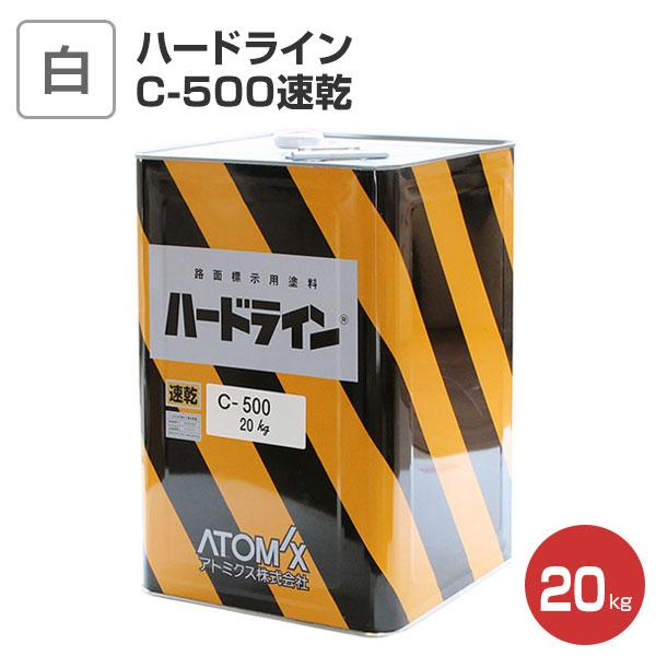 ハードラインC-500速乾