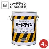 ハードライン C-500 速乾 白 4kg (112963/アトミクス/油性/ペンキ/道路ライン用塗料/区画線/駐車場/アスファルト)