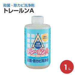 トレールンA1L(殺菌・除カビ洗浄剤)