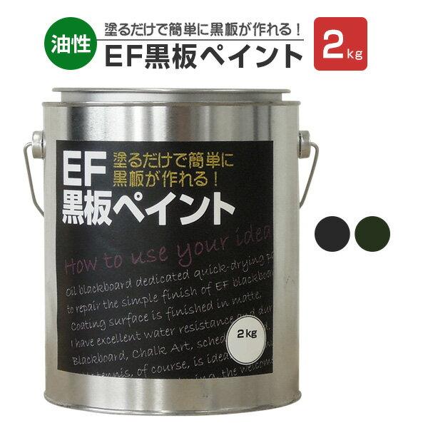 EF黒板ペイント 2kg