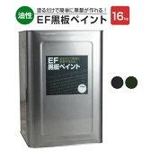 【送料無料】EF黒板ペイント 16kg (油性/ペンキ/黒板塗料/チョークボードペイント/DIY)
