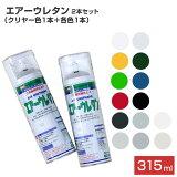 エアーウレタン クリヤー色+各色 315ml×2本セット(2液アクリルウレタン樹脂塗料/油性/スプレー/イサム)