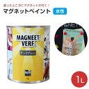 マグネットペイント 1.0L (127844/マグペイント/ペンキ/DIY/水性塗料/磁石/ニシムラ)