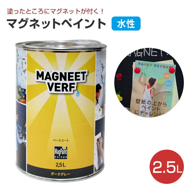 【送料無料】マグネットペイント 2.5L (127845/マグペイント/ペンキ/DIY/水性塗料/磁石/ニシムラ)