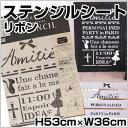 【在庫処分特価セール品】ステンシルシート リボン KJ-16(小屋女子計画)の写真