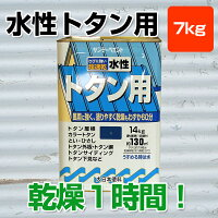 SP水性トタン用塗料7KG(アクリル樹脂系水性トタンペイント)