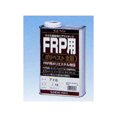 FRP補修塗剤!FRP用ポリベスト主剤 ホワイト 500g (サンデーペイント)
