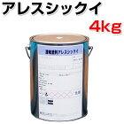 アレスシックイ4kg(漆喰塗料/関西ペイント)