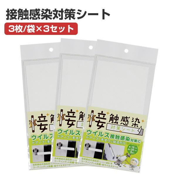 接触感染対策シート 3枚/袋×3セット