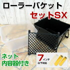 ローラーバケットSX(ネット・内容器付き)(ヨトリヤマ)