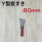 Y型皮すき60mm(大塚刷毛製造)