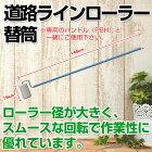 道路ラインローラーP6B(替筒)(大塚刷毛製造/ペンキ/塗料)【Ekiden05P07Sep11】