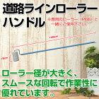 道路ラインローラーP6H(ハンドル)(大塚刷毛製造/ペンキ/塗料)【Ekiden05P07Sep11】